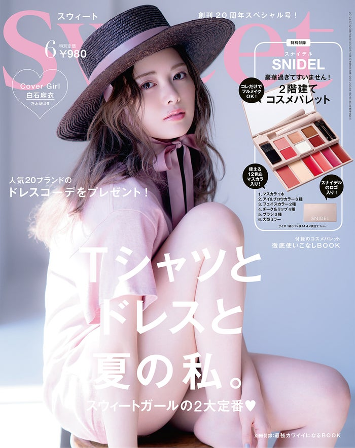 「sweet」6月号(宝島社、2019年5月11日発売)表紙:白石麻衣(提供画像)