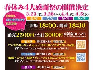 アプガ・LinQ・放プリら、4日間怒涛の豪華対バン祭り開催