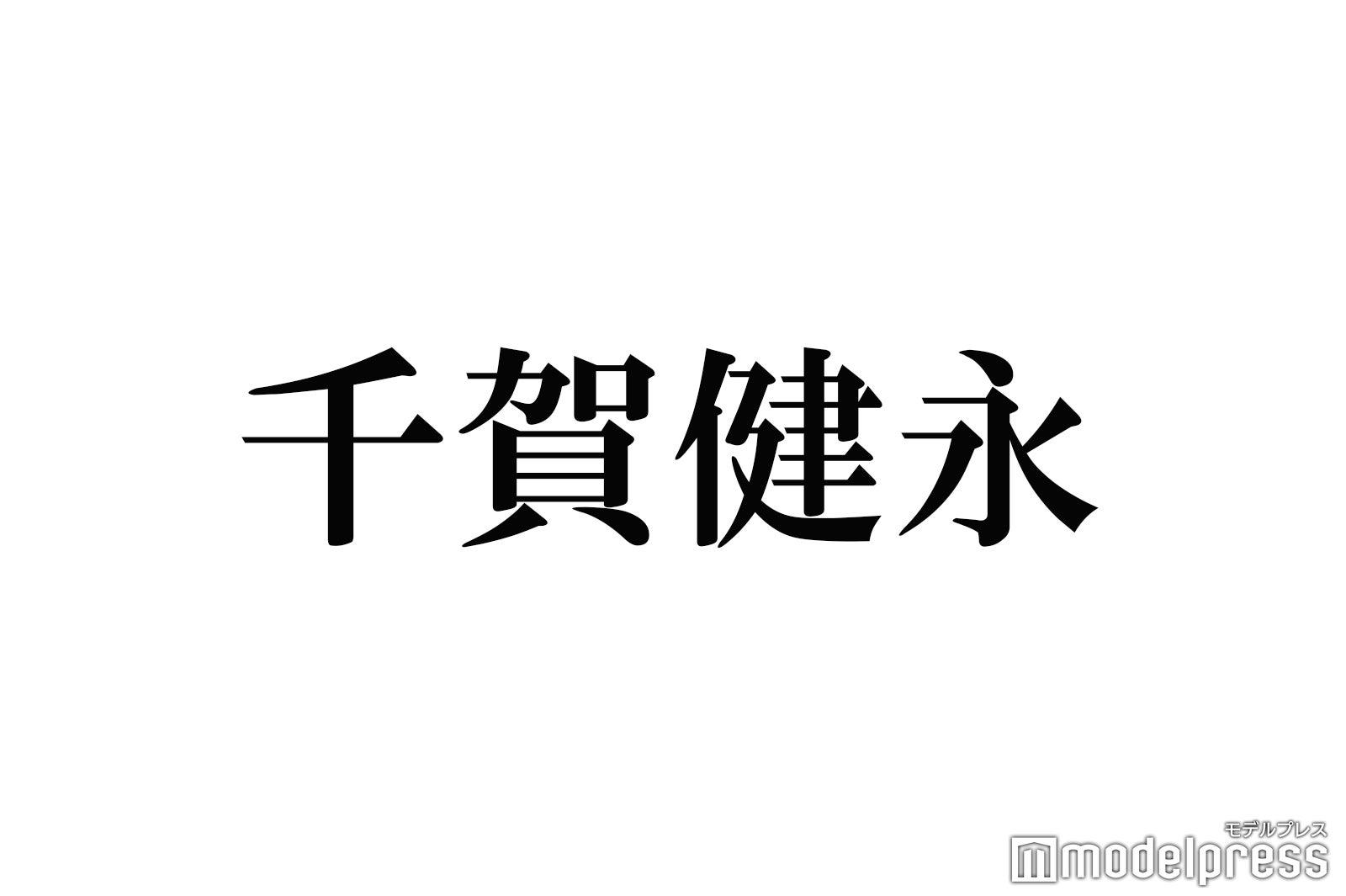 コロナ 千賀 健永