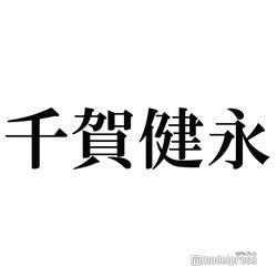 キスマイ千賀健永、コロナ後遺症との闘い明かす ロースカツも「ゴムを食べてるような感覚」
