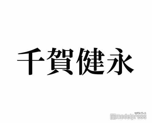 キスマイ千賀健永「表参道を歩きたい」 プライベート明かす
