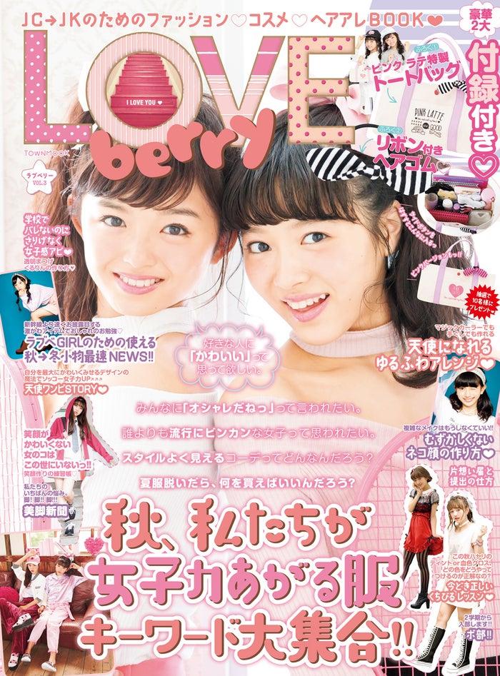 「LOVE berry」 vol.3(2016年8月20日発売、徳間書店)表紙:関りおん、中山莉子