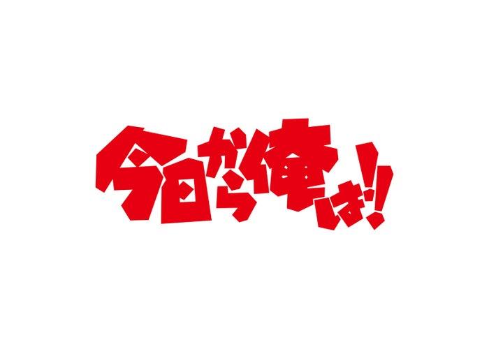 「今日から俺は!!」(C)西森博之/小学館