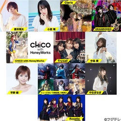 ClariS、平野綾ら人気アーティストが集結『オダイバ!!超次元音楽祭』追加出演者が発表