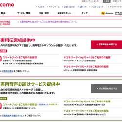 モデルプレス - 熊本県地震 ドコモ・au・ソフトバンクで災害用安否確認サービス提供 ネットつながればLINE通話機能も