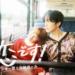 新水曜ドラマ「恋です!~ヤンキー君と白杖ガール~」ポスタービジュアル(C)日本テレビ
