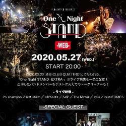 「One Night STAND -WEB-」5月27日無料配信決定!「PK shampoo」「CRYAMY」ら出演ライヴ映像をプレミア公開
