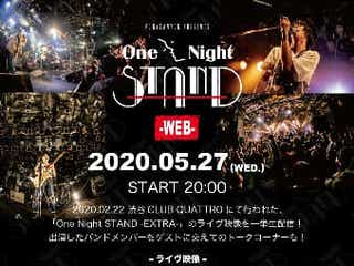 「One Night STAND -WEB-」5月27日無料配信決定!「PK shampoo」「CRYAMY」ら出演ライヴ映像をプレミア公開