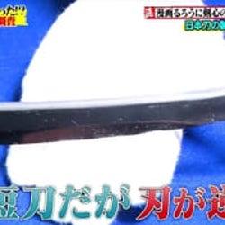 """リアル『るろうに剣心』!?この""""逆刃刀""""は誰が何のために作ったのか"""