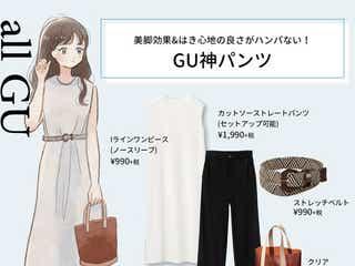 美脚効果ばっちり!GU「神パンツ」で楽なのにきちんと見えするコーデ