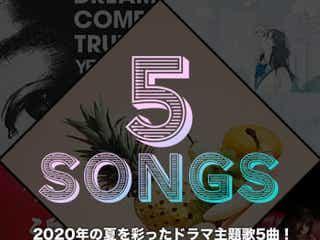 2020年の夏を彩ったドラマ主題歌5曲!