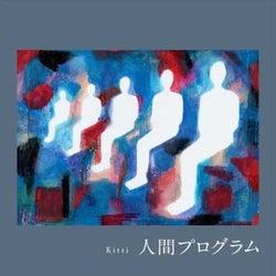 Kitri、配信シングル第2弾「人間プログラム」の詳細解禁
