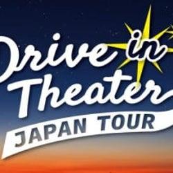 東京サマーランドでドライブインシアター開催!『キャスパー』を上映