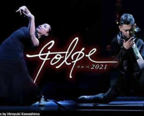 今井翼が特別出演した本格フラメンコ・ライブ「Golpe 2021」がテレビ初放送