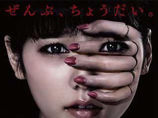 AKB48島崎遥香、恐怖に襲われる衝撃ビジュアル解禁