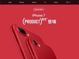 「iPhone 7/Plus」新色「レッド」追加を発表