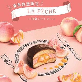 白桃果肉が入った生チョコパイ、1日100個限定で6月25日より発売