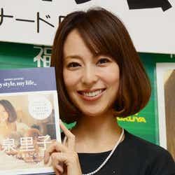 初のインテリア&ライフスタイルブック本「SATOKO KOIZUMI my style,my life」の発売記念握手会を開催した小泉里子