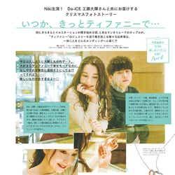 Da-iCE工藤大輝&Nikiによる誌上ドラマ(提供画像)