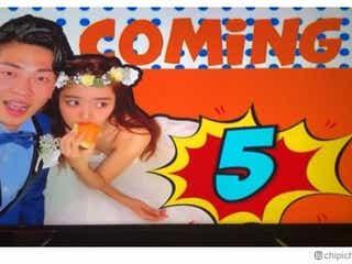 近藤千尋&太田博久、結婚披露宴のオープニング動画公開「2人らしい」「素敵すぎ」と絶賛の声