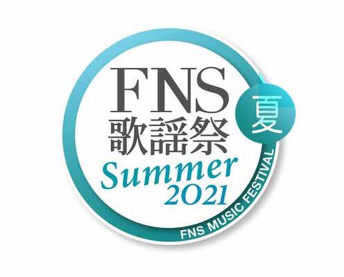 「2021FNS歌謡祭 夏」タイムテーブル&歌唱曲発表