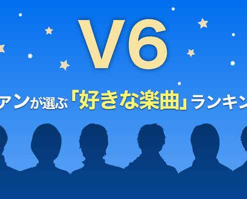 「V6の好きな楽曲」トップ20を発表「魔法の曲」「彼らからのとっておきの贈り物」…ファンの思い出がエモかった【ファン投票】