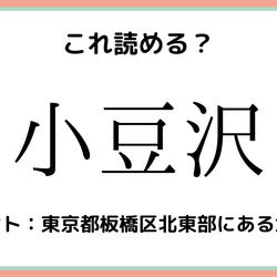 「小豆沢」って何て読むっけ…?意外と読めない《東京の地名》難読漢字