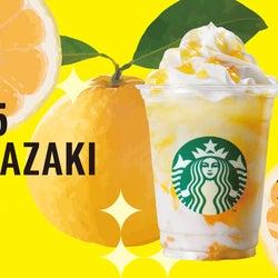 MIYAZAKI「宮崎 てげ キラッキラ 日向夏 フラペチーノ」/画像提供:スターバックス コーヒー ジャパン