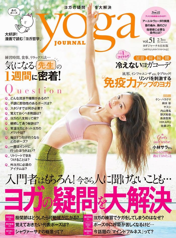 「yoga JOURNAL」2/3月号(セブン&アイ出版、2017年1月20日発売)表紙:小林サラ(画像提供:セブン&アイ出版)