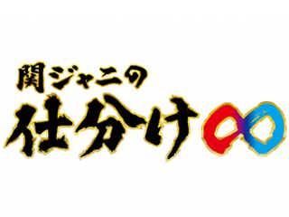 関ジャニ∞・大倉忠義、リズム感王座を奪還リベンジをかけ4回連続フルコンボを狙う!『関ジャニの仕分け∞』