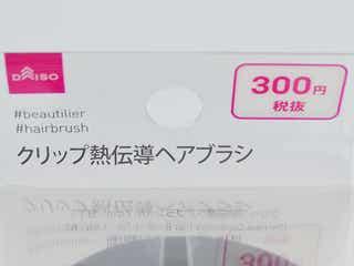 良すぎて2つめを買い足し!ダイソーで爆売れ!300円以上に価値ある買って損なし美容グッズ