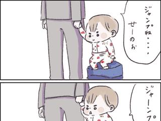 【#6】少しだけジャンプができるようになった次男くんの行動が…「可愛い!!」「自慢げやん」