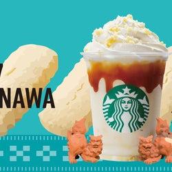OKINAWA「沖縄 かりー ちんすこう バニラ キャラメル フラペチーノ」/画像提供:スターバックス コーヒー ジャパン