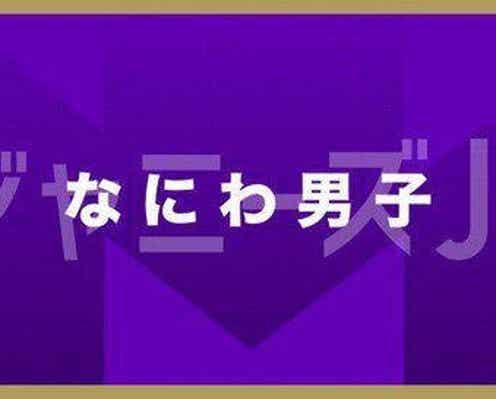 なにわ男子・藤原丈一郎が食レポで発したまさかのコメントに西畑大吾がツッコミ