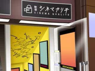 過去から未来へ!新宿のミニシアター震源地「新宿シネマカリテ」