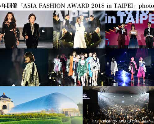 アジア各国の豪華ゲスト集結「ASIA FASHION AWARD 2019 in TAIPEI」開催決定 メインビジュアルで豪華コラボ