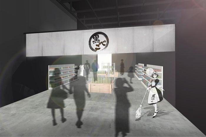 展覧会公式ショップ「黒べこ」 (C)和月伸宏/集英社