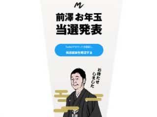 前澤友作、10億円お年玉企画の当選者発表 偽DMへの注意喚起も 前澤氏がお年玉企画の当選結果を発表。さらに追加で20名に100万を配ると発表した。