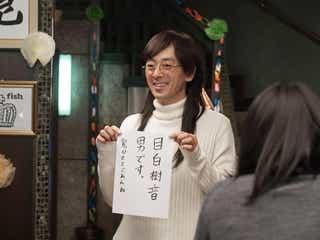 """「海月姫」最終話 """"目白先生""""は滝藤賢一だった"""