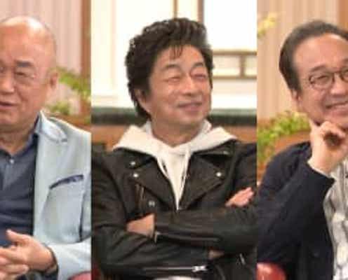 40年以上の付き合い!中村雅俊×田山涼成×小日向文世「いつの間にか、俺たちに居場所がなくなってきた?」