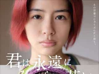 佐久間由衣、主演映画で赤髪に!新キャストに笠松将、小日向星一ら