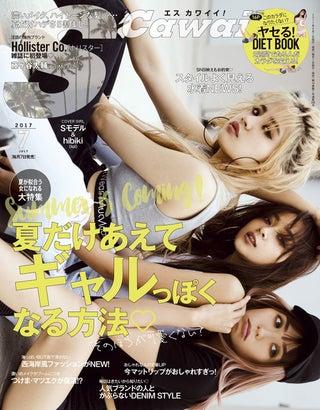 lol・hibiki、ファッション誌で初表紙 異例のスピード起用が実現<独占コメント到着>