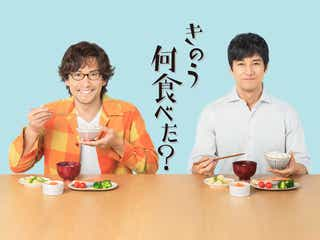 西島秀俊&内野聖陽、同性カップルに 人気マンガを実写化<きのう何食べた?>
