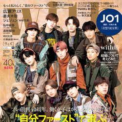 「with」12月号(10月28日発売、講談社)表紙:JO1(写真提供:講談社)