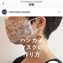 川辺 「ハンカチマスク」の作り方を動画配信
