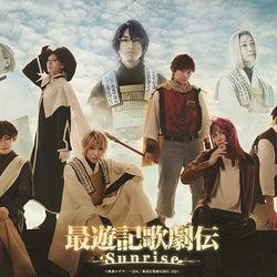 『最遊記歌劇伝-Sunrise-』大千秋楽がWOWOWで生中継 過去8作品が一挙放送
