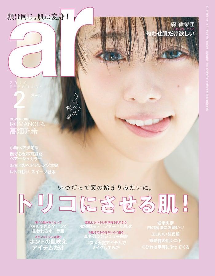 「ar」2月号(主婦と生活社、2019年1月12日発売)表紙:高畑充希(画像提供:主婦と生活社)