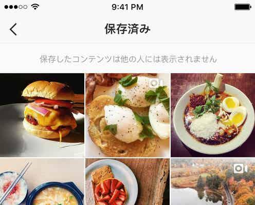 Instagram、新たに保存機能発表