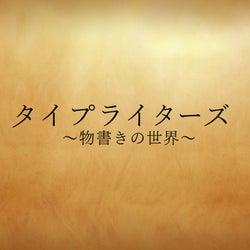 NEWS加藤シゲアキの悩み・苦しみ・挑戦…素顔に迫る