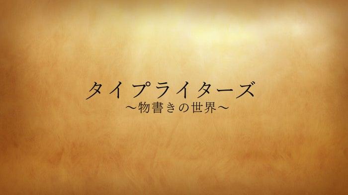 「タイプライターズ~物書きの世界~」ロゴ(C)フジテレビ